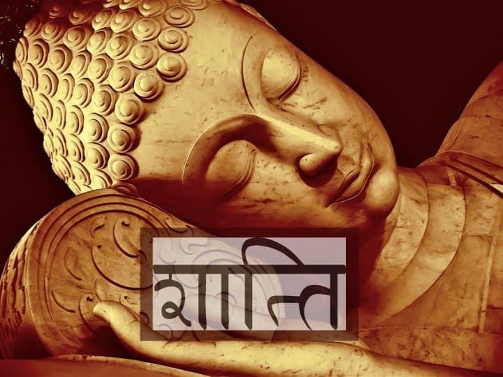 Shanti-Mantra: Finden Sie Ruhe und Frieden für Ihre Seele